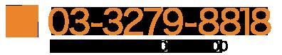 0120-750-279 tel 03-3279-8818 / fax 03-3278-7717