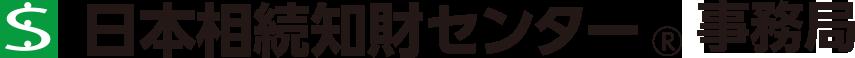 日本相続知財センター事務局
