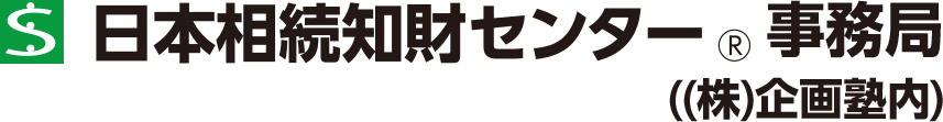 日本相続知財センター 事務局