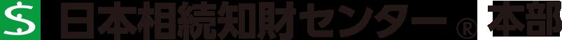 日本相続知財センター®本部