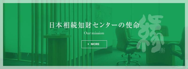 日本相続知財センターの使命