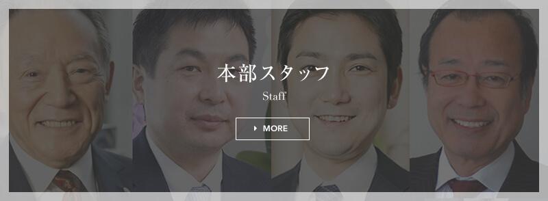 本部スタッフ